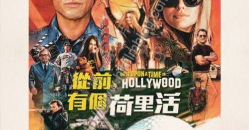 《從前,有個荷里活》成昆頓塔倫天奴首部過千萬電影