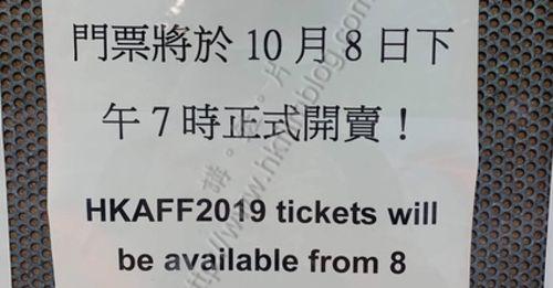 香港亞洲電影節延期開售