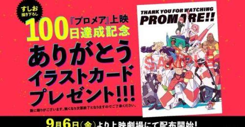 《普羅米亞 PROMARE》在日上映百日突破11億日圓票房,最新觀影禮公布!!