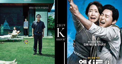 一部都不能錯過,2019 年韓國「觀影人數」最高的 7 部作品
