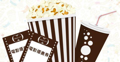 Cinema City 購買任何套餐 送 電影買一送一優惠券