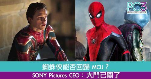 蜘蛛俠能否回歸 MCU?SONY Pictures CEO:大門已關了!