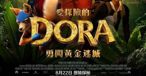 愛探險的Dora: 勇闖黃金迷城:細路睇Dora,大人睇Moner