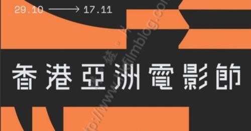 香港亞洲電影節:場地及票務篇