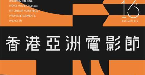 香港亞洲電影節 10月底開鑼