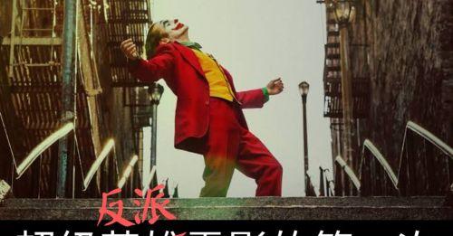 香港2019年10月3日上映:《Joker 小丑》