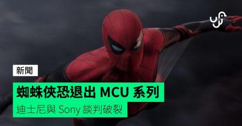 蜘蛛俠恐退出 MCU 系列 因迪士尼與 Sony 談判破裂
