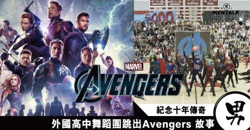 【紀念十年傳奇】外國高中舞蹈團跳出Avengers