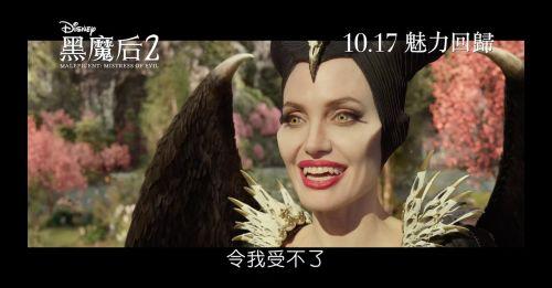 [電影預告] 迪士尼《黑魔后2》Maleficent: Mistress of Evil - 香港宣傳片