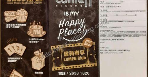 Lumen Cinema也有會員計劃