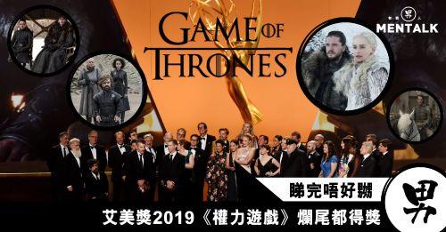 【睇完唔好嬲】艾美獎2019《權力遊戲》爛尾都得獎