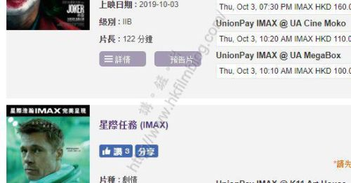 UA IMAX影院更改冠名贊助機構?