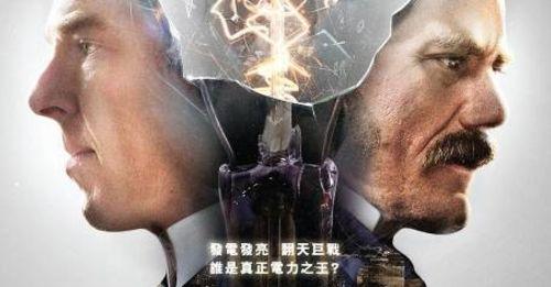 《電流戰爭》