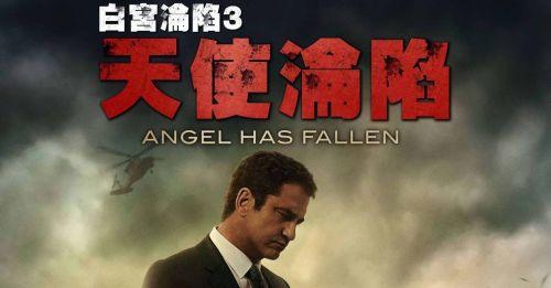 白宮淪陷3: 天使淪陷:下次仲可以淪陷乜?