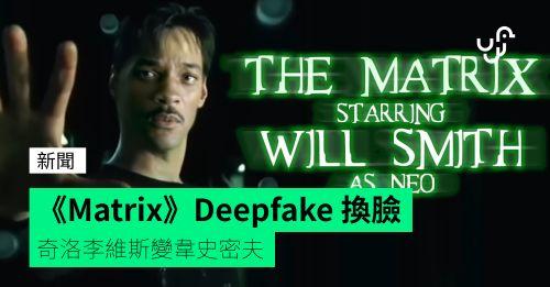 Deepfake 版《Matrix》現身 YouTube   奇洛李維斯變韋史密夫