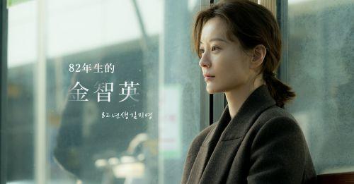 從男女兩極的電影評分,看《82年生的金智英》在韓國掀起的「女權」獵巫行動