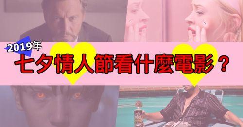 2019七夕情人節怎麼過?6部電影推薦約會必看! - 多多看電影-最新、最豐富的影視評論和新聞!
