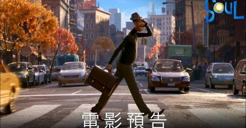 [電影預告] 迪士尼與彼思《靈魂奇遇記》(Soul) 香港版首條預告 (中文字幕)