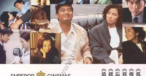 英皇戲院iSquare推出「再遇心中的愛情經典」
