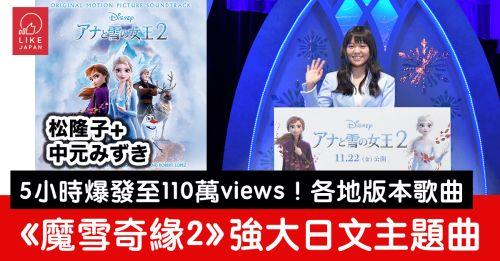 《魔雪奇緣2》主題曲靚聲大比拼!美台日韓你最喜歡哪個版本?