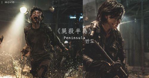 《屍殺半島》釋出首輪預告片:姜棟元從香港回到韓國,發現有人類與喪屍的「鬥獸場」?