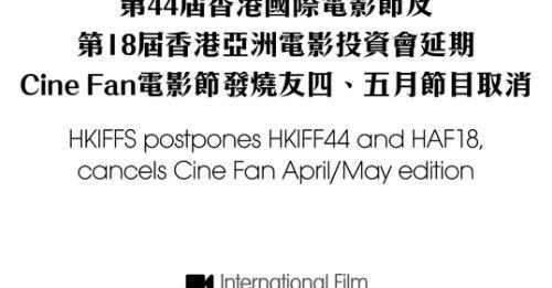 電影節與投資會延期,發燒友四、五月節目取消