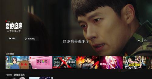 如何關閉 Netflix 自動播放電影預告或自動播放影集下一集?