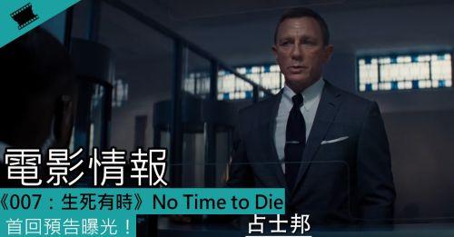 【電影情報】《007:生死有時》No Time to Die首回預告曝光!