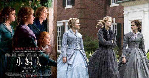 《小婦人》(Little Women)|百多年前的女性,比現在的想得更通透。