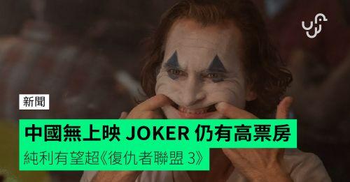 沒中國票房 JOKER 仍成最高票房限制級電影    純利有望超《復仇者聯盟 3》