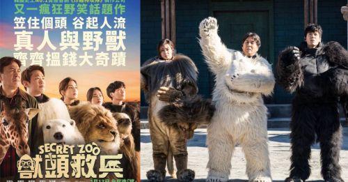 《獸頭救兵》(Secret Zoo)|人和動物的容身之所。