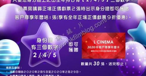 L Cinema推出四周年生日優惠