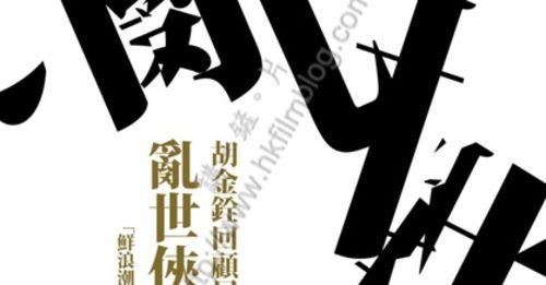 鮮浪潮下月推出《亂世俠客行─胡金銓回顧展》