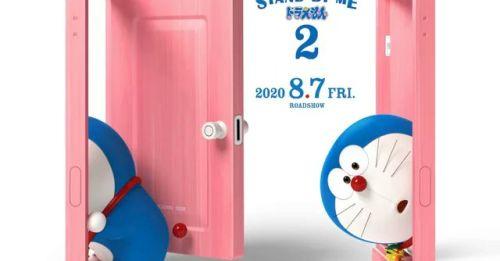 日本2020年8月7日上映: 3D動畫《STAND BY ME 多啦A夢2》