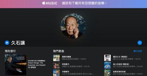 久石讓全球首次數位上架! 新精選輯與 30 張專輯本週五登 Apple Music