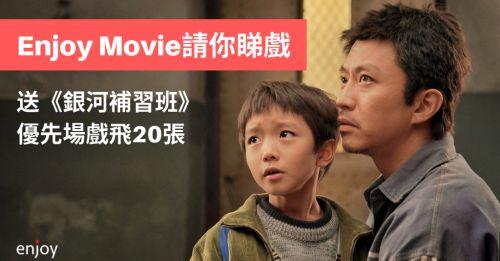 鄧超自導自演之溫情片《銀河補習班》11月7日上映