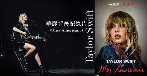 曾患厭食症、與世仇Kayne West的恩怨!花邊女王Taylor Swift紀錄片《Miss American》Netflix上線,揭開天后的風光背後!