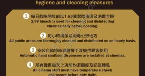 戲院加強防疫的方法