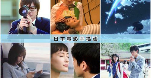 【日本電影懶人包】此生必看!100部日本電影推薦,搭上重溫日本電影的列車,帶你走過故事裡的浪漫之處!