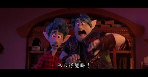 [電影預告] 迪士尼與彼思《Onward》香港版預告