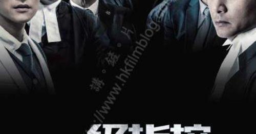 黃國輝《一級指控》加入年底五場放映行列