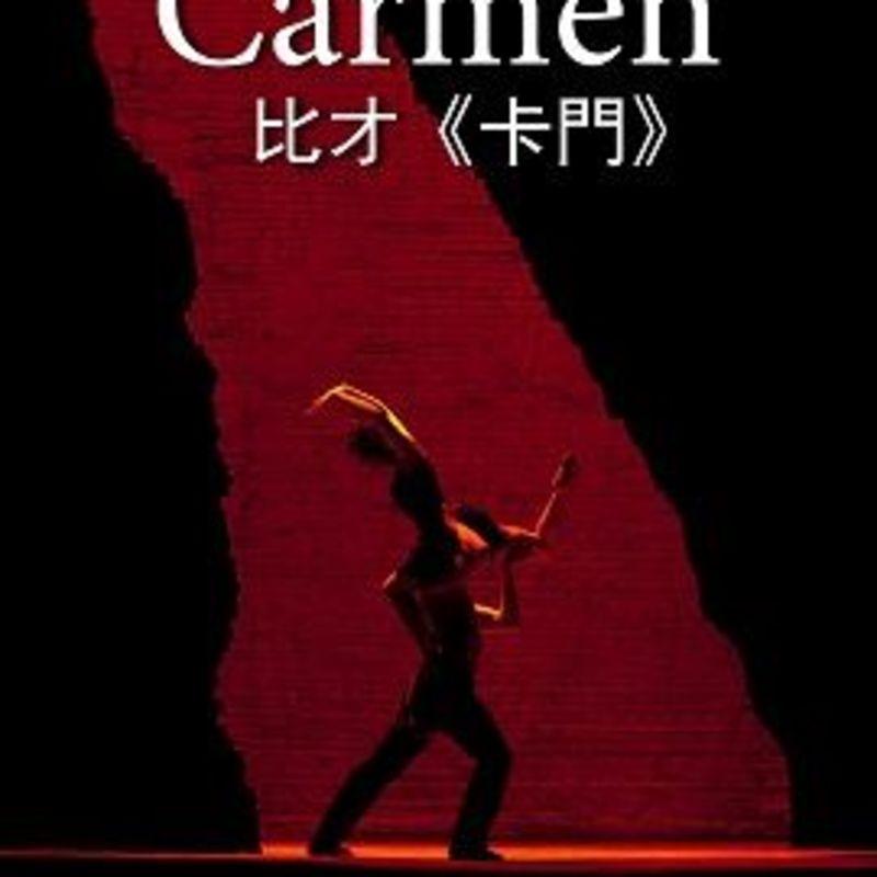 比才-卡門 - The Met 2019