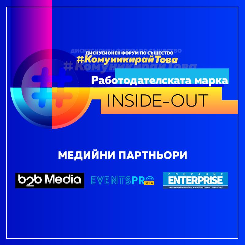 Форум за изграждане на работодателска марка събира  водещи комуникационни експерти в Пловдив