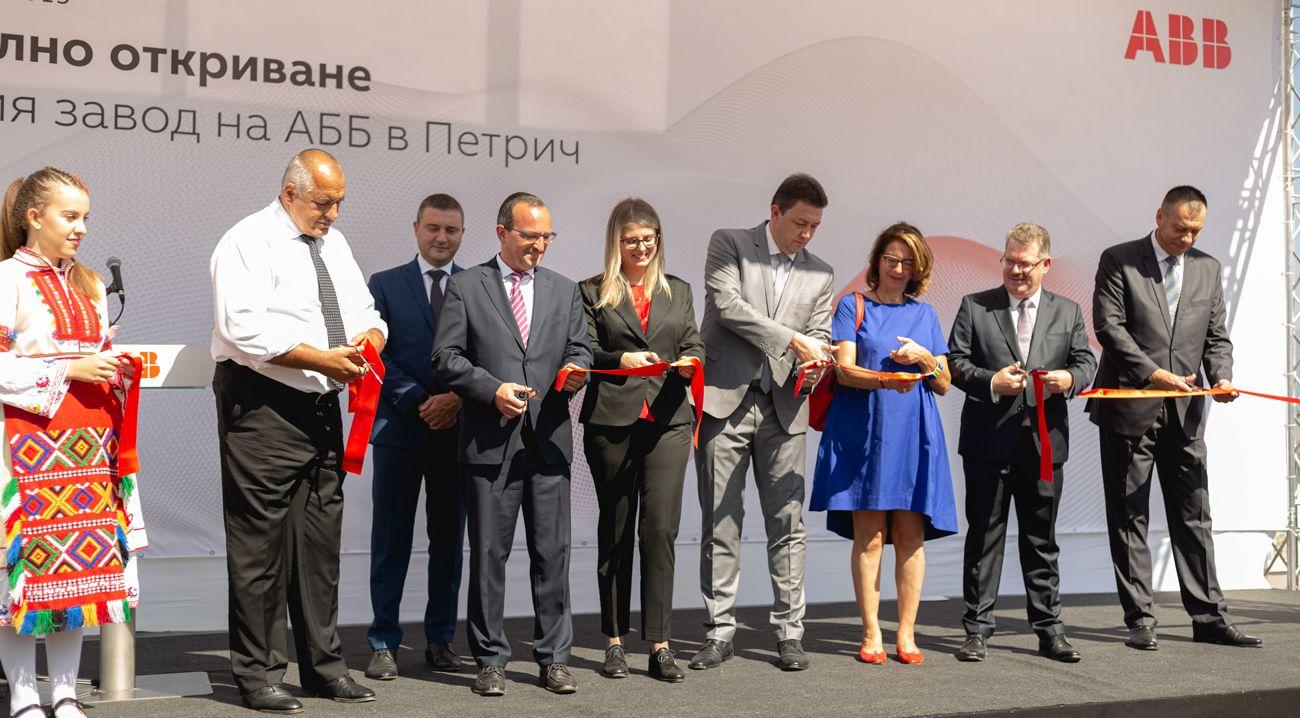 Швейцарската АББ откри новата си производствена база в Петрич