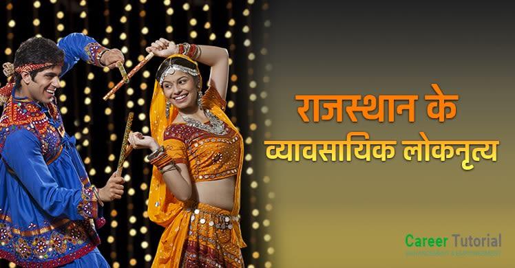 Rajasthan ke vyavsayik lok nritya