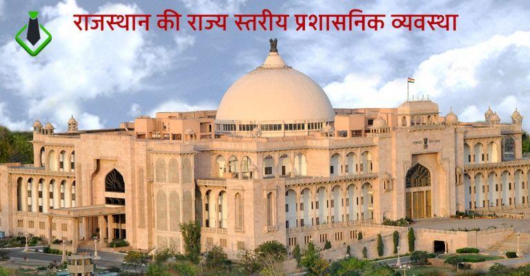 Rajasthan ki rajya stareeya prashasanik Vyavastha