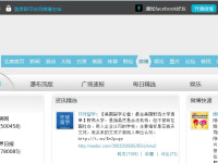 Weibo Sinks as Chinese Social Media Gets Competitive