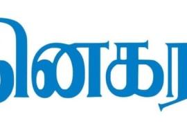 Dinakaran Tamil News Paper-Logo