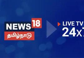 News 18 Tamilnadu LIVE Online