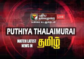 PuthiyaThalaimurai Live News
